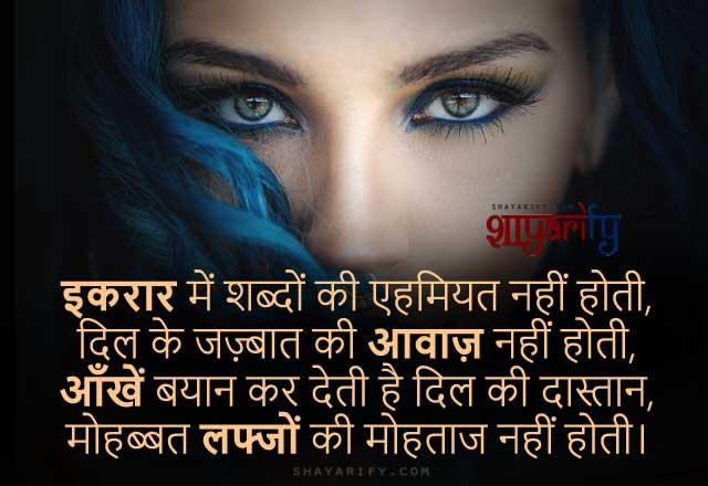 Aankhein Bayan Karti Hain Eyes Shayari