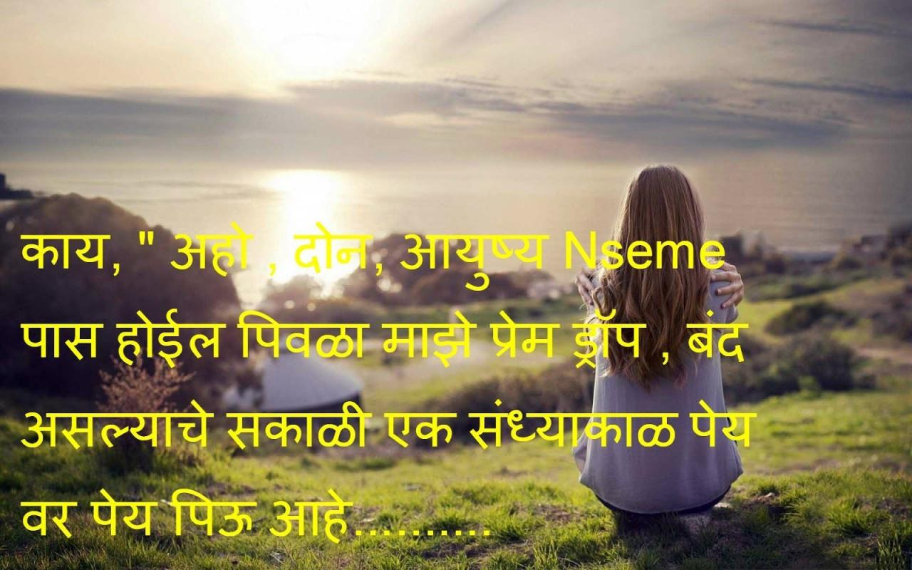 Free Images Of Love Marathi Download Shayari Hi Shayari Marathi