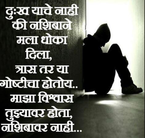 Arathi Sad Dhoka Status And Sad Love Quotes In Marath