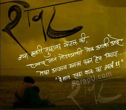 At Ude Status In Marathi