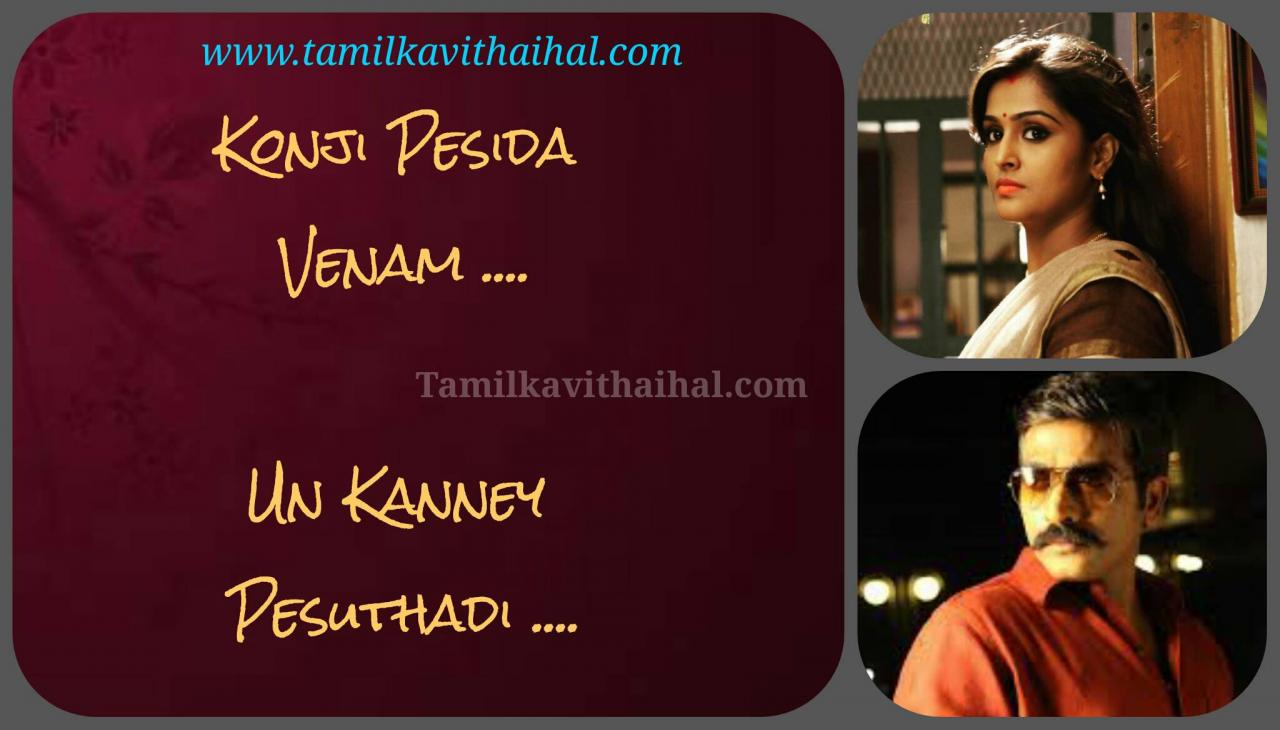 Image Result For Love Quotes In Tamil For Wife