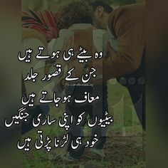 Urdu Poetry Quotation True Words Qoutes Inspirational Quotes Quote Life Coach Quotes Dating Quotations