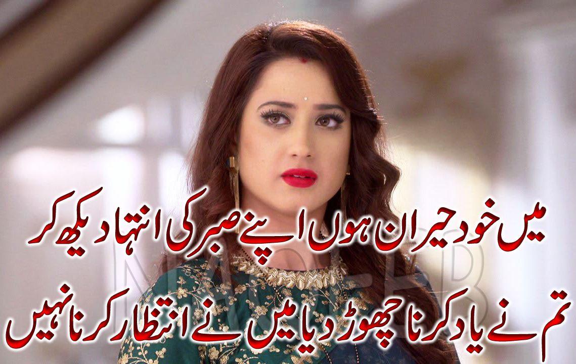 Best Urdu Poetry Images And Wallpapers Hd Urdu Poetry Images