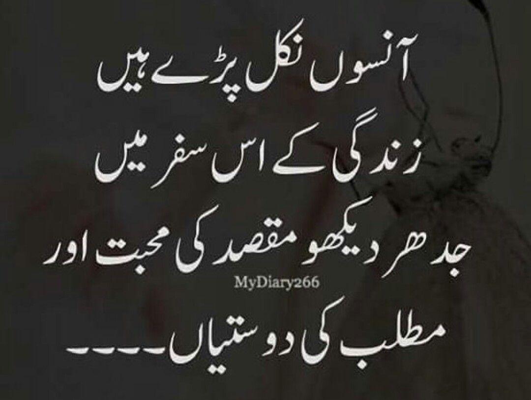Ay Jag Khudgarz Bara Naseeba Mari Ho