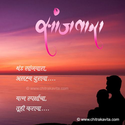 Sanjvara Marathi Kavita Marathi Love Quotes Marathi Poems Marathi Igraphy Love Poems