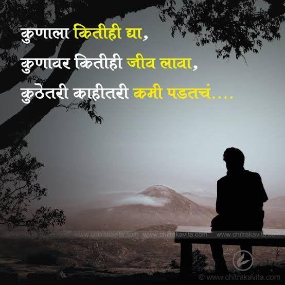 Marathi Status Marathi Status Quotes