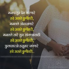 Marathi Love Quotes Hindi Quotes Wedding Anniversary Wishes Sad Love Quotes True