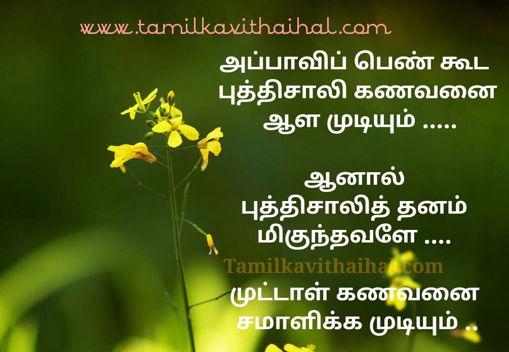 Beautiful Quotes For Husband And Wife Smart And Clever Girl Foolish Husband Thathuvam In Tamil Marriage
