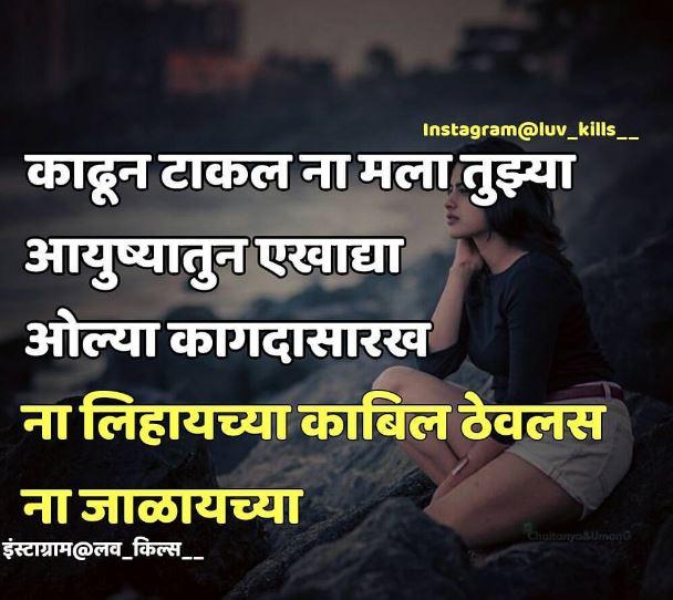 Best Marathi Status
