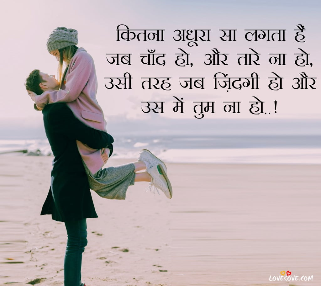 Love Quotes For Her In Hindi Love Sms For Girlfriend In Hindi Girlfriend Shayari