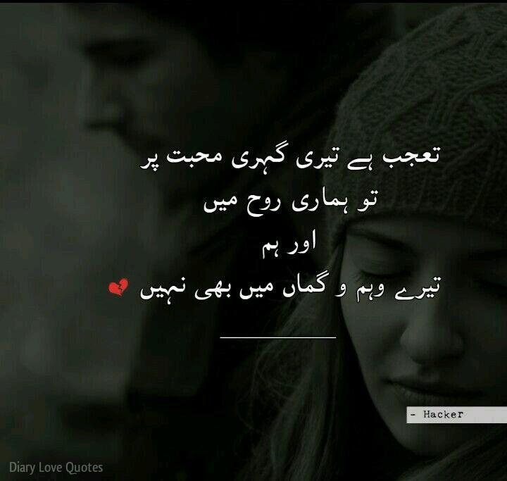 best sad urdu shayari hacker diary love quotes 16 1