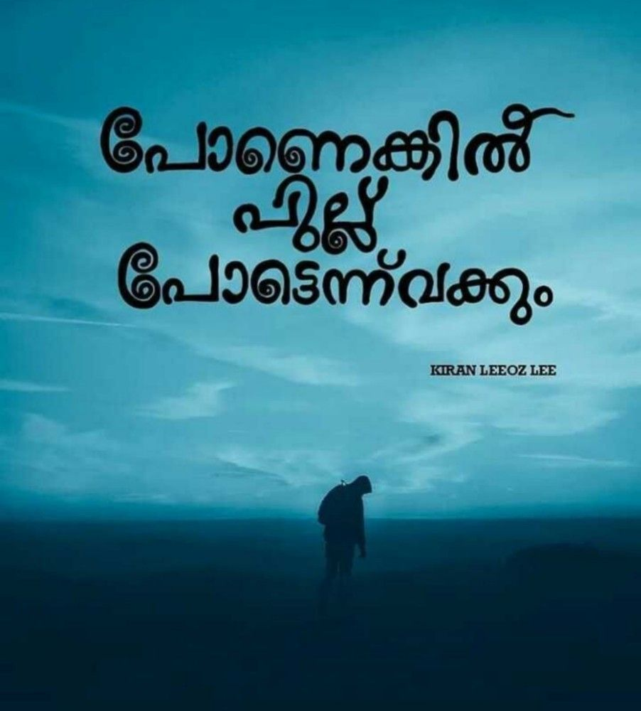 Thaan Thoughts Malayalam Quotes Intended For Dog Quotes Malayalam