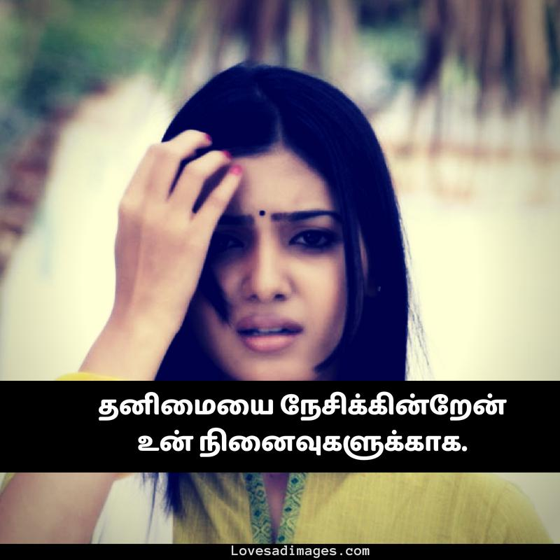 Love Feeling Images In Tamil Movies