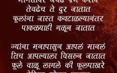 Good Morning Images For Husband In Marathi