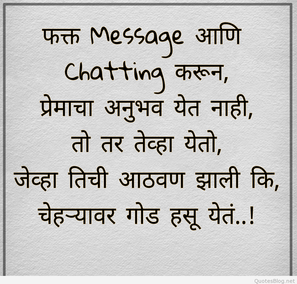 Download Whatsapp Image Status Marathi Love Status Dp For Whatsapp Profile Marathi Love Quotes