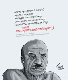 Malayalam Quotes Deep Quotes Great Quotes Book P Ography Life Lessons Meaningful