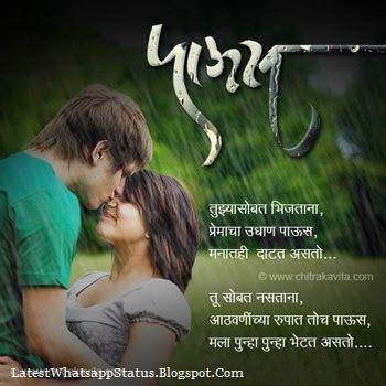 Marathi Prem Love Sms And Message Whatsapp Status