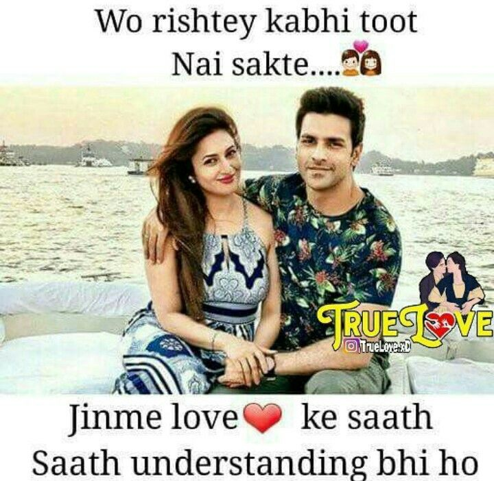 True  E  A Loving U Hunny Bunny Hindi Quotes Relationship Quotes Relationships
