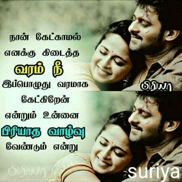 Tamil Love Quotes Love Feeling Images Husband Quotes Husband Love Picture Quotes