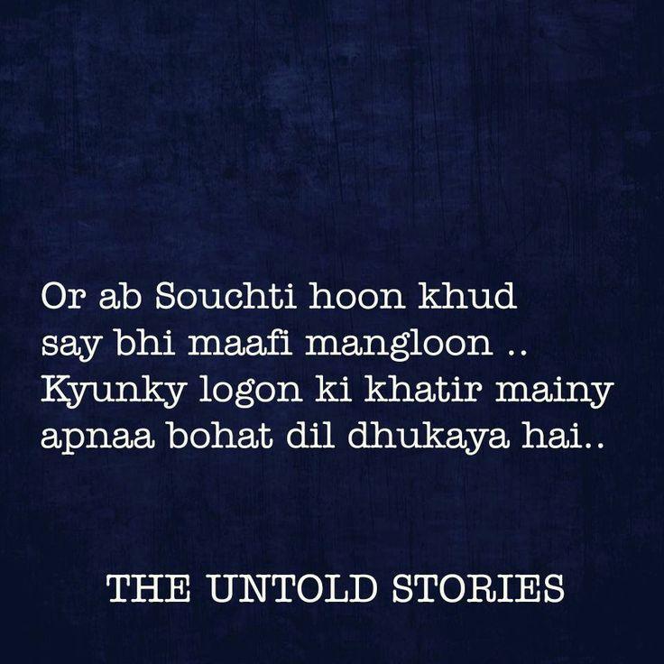 Dil Se Urdu Quotes