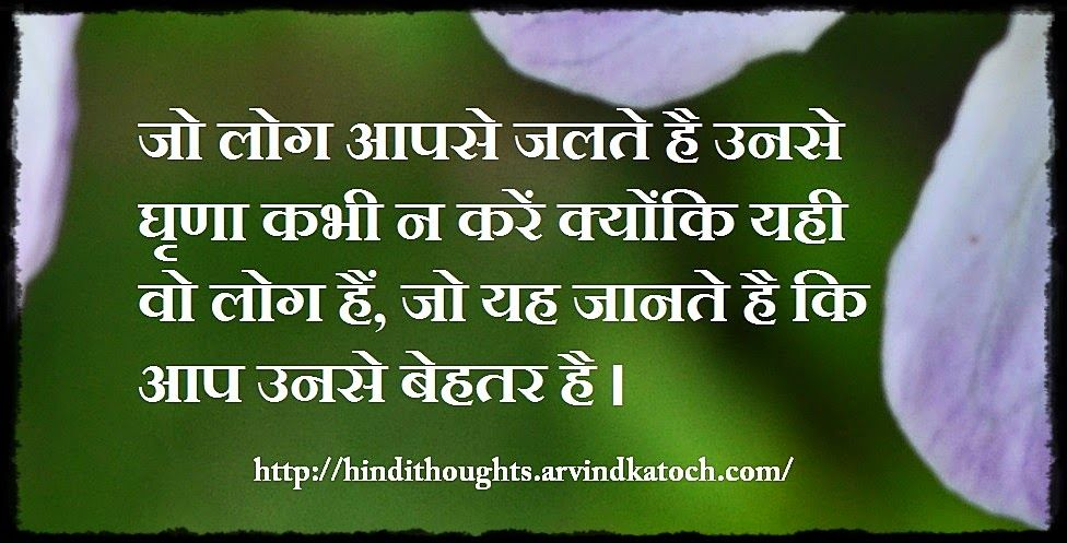 Hindi Thoughts Dont People Who Are Jealous Of You Hindi Thought