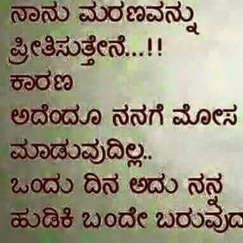 Image Result For Kannada Quotes On Life With Images