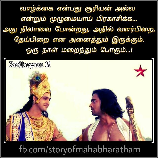 Image Result For Mahabharata Krishna Quotes In Tamil