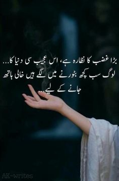 Best Quotes In Urdu My Poetry Love Poetry Urdu Sufi Poetry Iqbal Poetry Wisdom Quotes Sad Quotes People Quotes Poetry Quotes