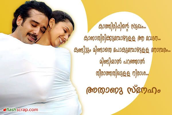 Love Quotes For Her In Malayalam Love Quotes For Her Love Quotes For Her Love Quotes Quotes