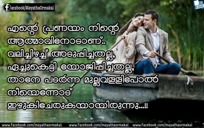 Love Images For Wife Malayalam Imaganationfaceorg