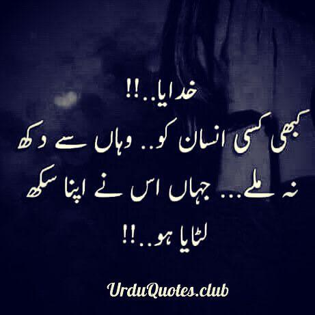Sad Quotes In Urdu For Whatsapp Fb Urdu Quotes Club