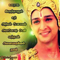 Image Result For Mahabharata Krishna Quotes In Tamil