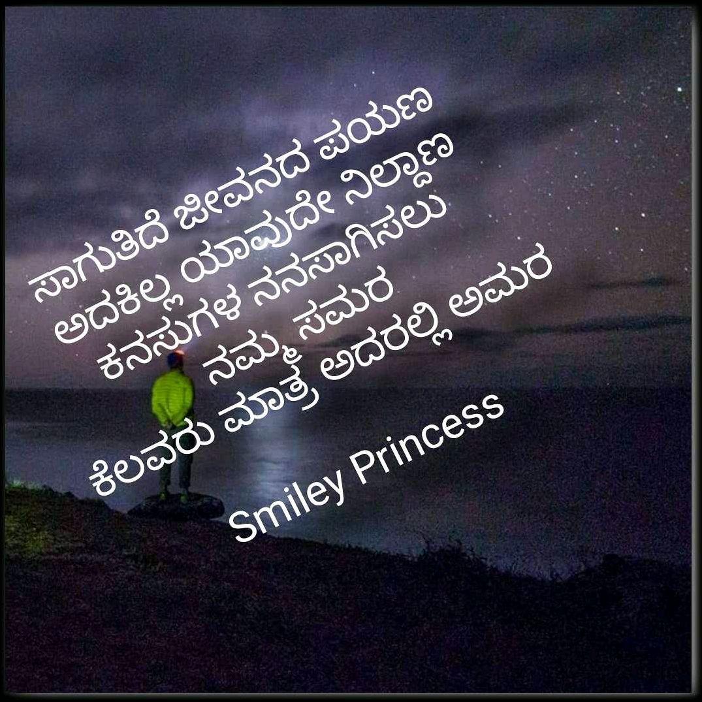 Quoteskannada Quotes Shayari Story Poem Jokes Memes On Nojo