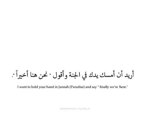 D A D  D B D A D  D  D  Arabic  D B D B D A D A Islamic Love Quotes Muslim Quotes Arabic English Quotes