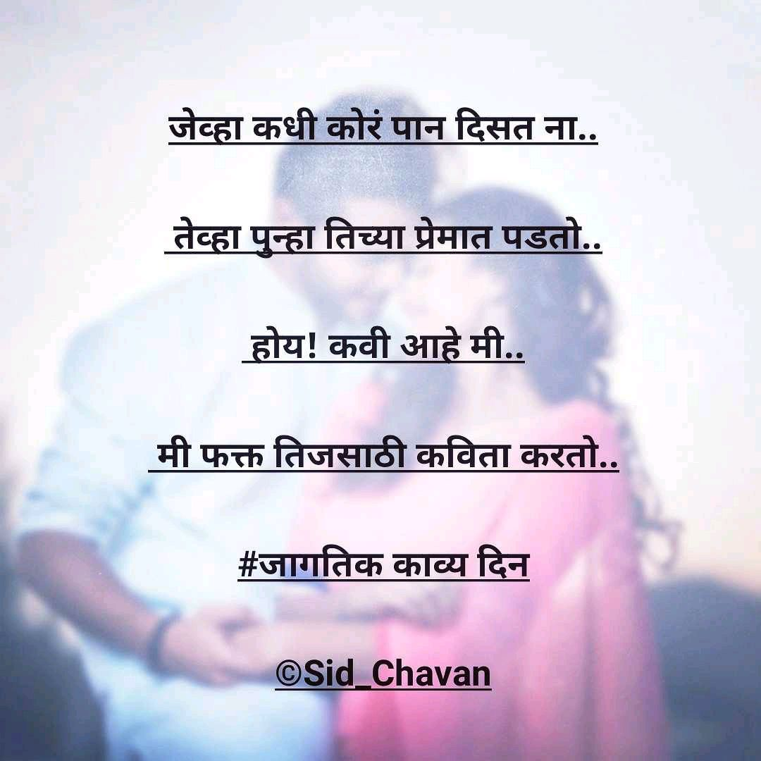 World_poetry_day Kavyashala Marathi Love Quotes Shayari Stor