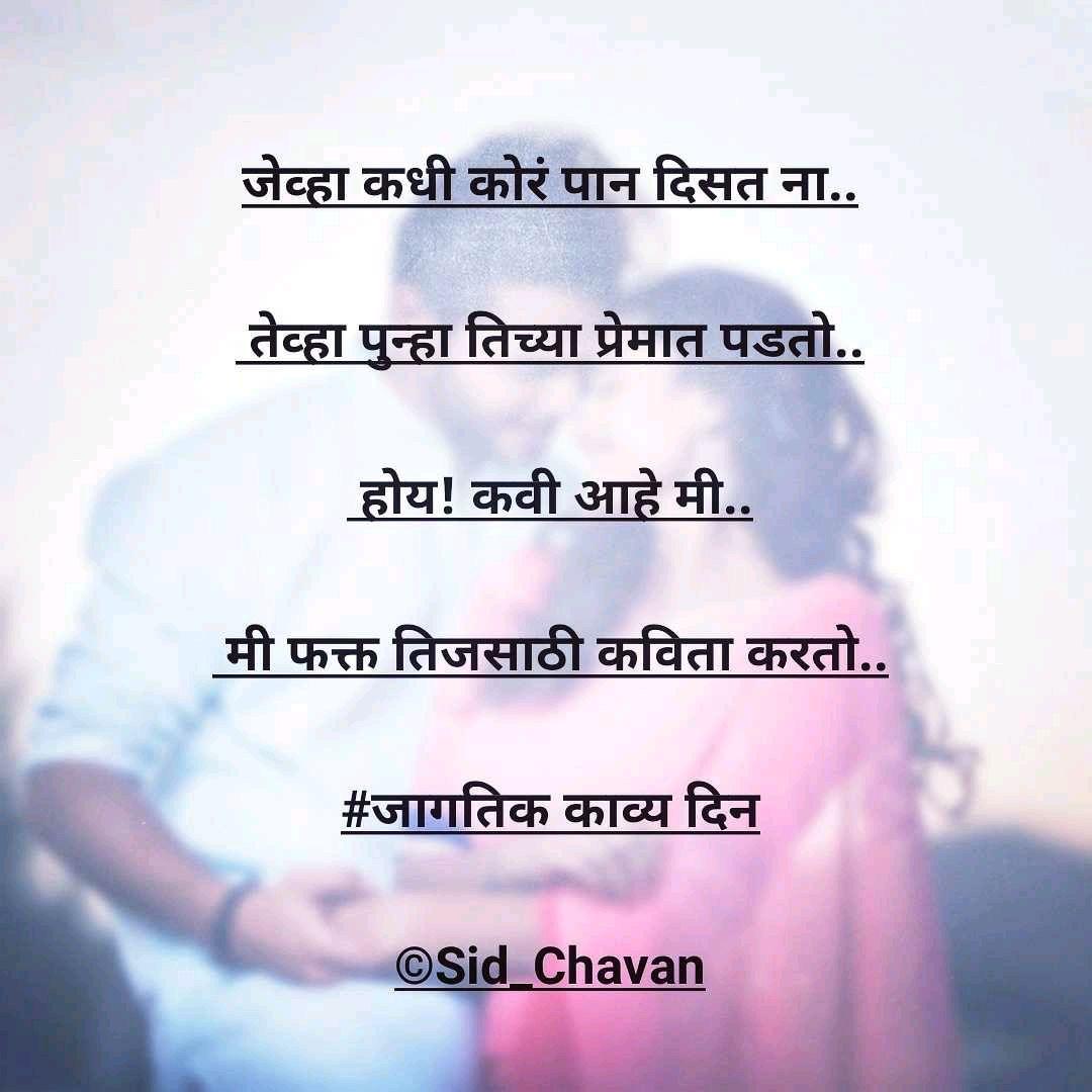 World_poetry_day Kavyashala Marathi Love Quotes Shayari Stor