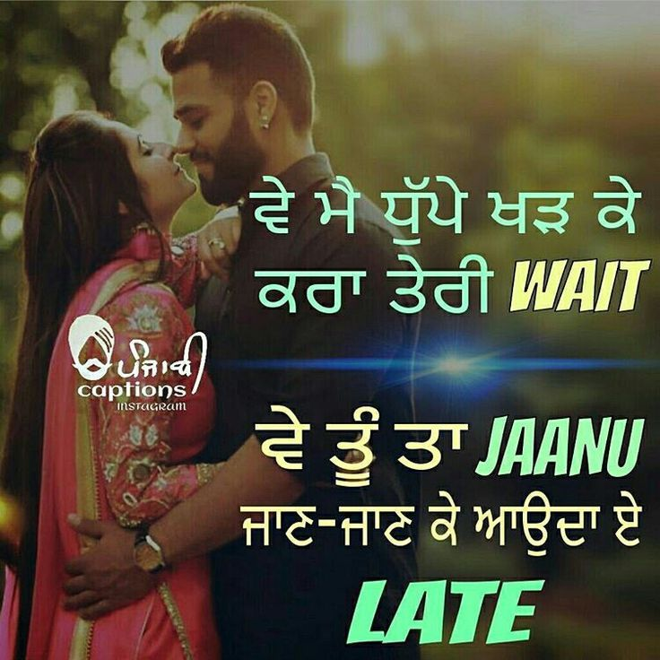Love Punjabi Images Also Check