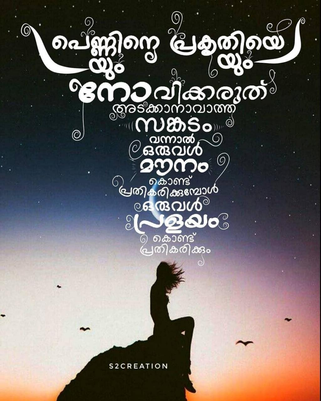 Athaane Womens Day Quotes Love Failure Malayalam Quotes Status Quotes Morning Quotes