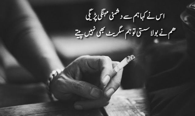 Smoking Sad Shayari With Pics Best Urdu Poetry Pics And Quotes P Os