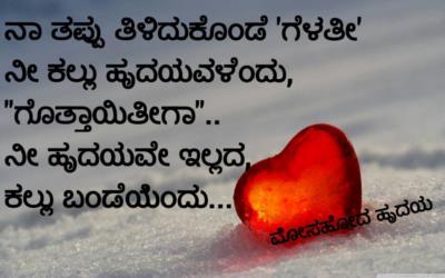 Kannada Sms Jokes