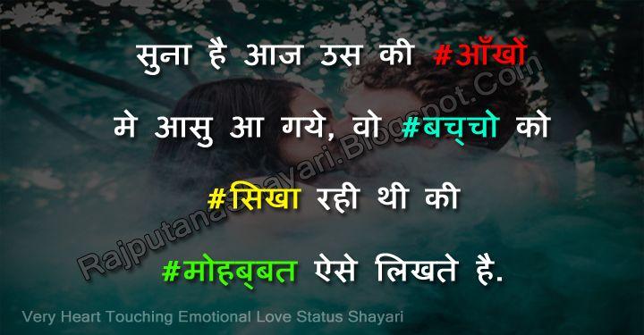 Emotional Love Shayari In Hindi And English