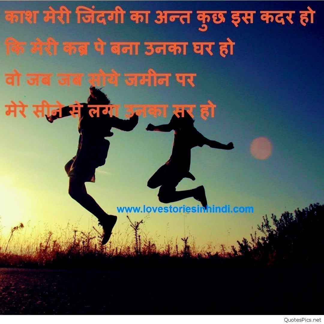 Image Result For Emotional Quotes On Husband Wife Relationship In Hindi