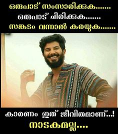 Image Result For Malayalam Feeling Words P Os