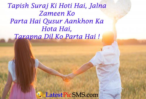 Cute Love Shayari Picture Quotes Free