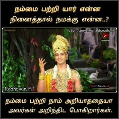 Real Quotes Truth Quotes Quotes About Mahabharata Quotes Krishna Radha
