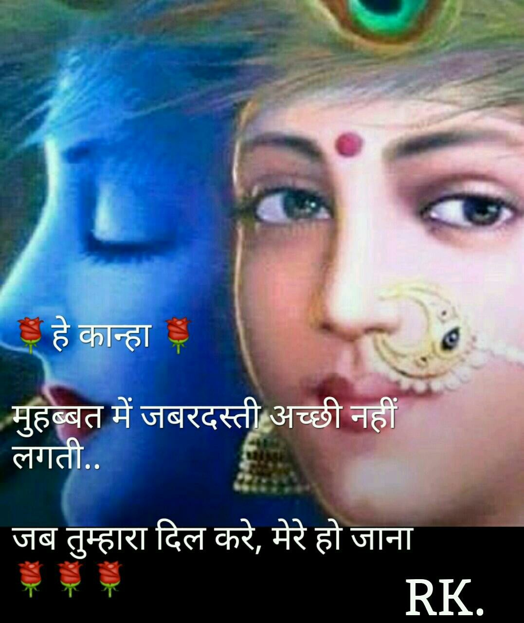 By Reena Kapoor A Soulful Love Of Radha Krishna