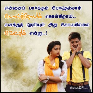 Remo Quotes