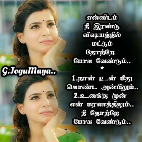 Save To Images Husband Quotes From Wife Husband Wife Tamil Love Poems Comment