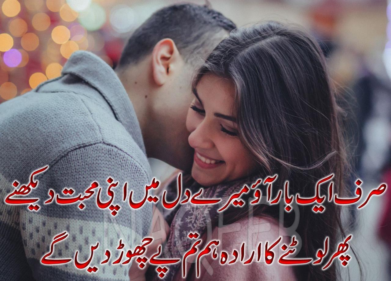 Line Romantic Poetry Pics Romantic Urdu Poetry With Images Romantic Urdu Poetry