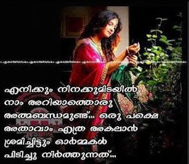 Sad Love Messages In Malayalam